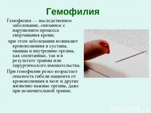 Гемофилия Гемофилия — наследственное заболевание, связанное с нарушением процесс