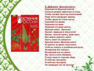 """Б. Дубровин """"Красная книга"""" Охраняется Красной книгой Сколько редких животных и"""