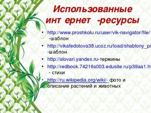 Использованные интернет -ресурсы http://www.proshkolu.ru/user/vik-navigator/file