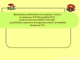 Презентация подготовлена для учащихся 5 класса по программе И.Н.Пономарёвой ФГОС