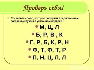 Проверь себя! Составьте слово, которое содержит предложенные согласные буквы в у