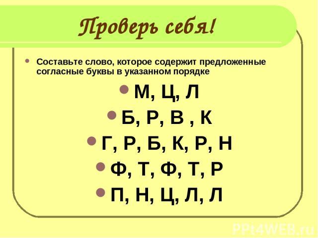 Проверь себя! Составьте слово, которое содержит предложенные согласные буквы в указанном порядке М, Ц, Л Б, Р, В , К Г, Р, Б, К, Р, Н Ф, Т, Ф, Т, Р П, Н, Ц, Л, Л