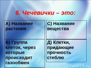 6. Чечевички – это: A) Название растения С) Название вещества B) Группа клеток,