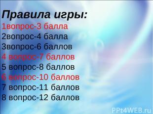 Правила игры: 1вопрос-3 балла 2вопрос-4 балла 3вопрос-6 баллов 4 вопрос-7 баллов
