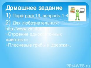 Домашнее задание 1) Параграф 19, вопросы 1-4. 2) Для любознательных: http://www.
