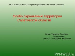 Автор: Ткаченко Светлана Геннадьевна учитель географии и биологии Особо охраняем