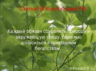Статья 58 Конституции РФ Каждый обязан сохранять природу и окружающую среду, бер