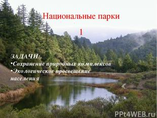 Национальные парки 1 ЗАДАЧИ: Сохранение природных комплексов Экологическое просв