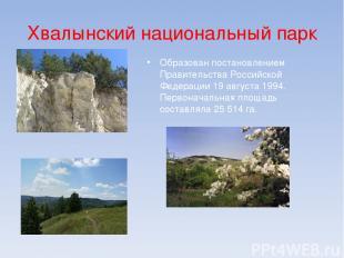 Хвалынский национальный парк Образован постановлением Правительства Российской Ф