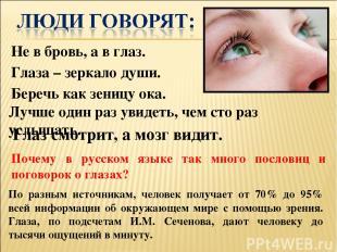 Глаза – зеркало души. Не в бровь, а в глаз. Беречь как зеницу ока. Лучше один ра