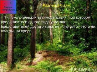Аменсализм Тип экологических взаимодействий, при котором представители одного ви
