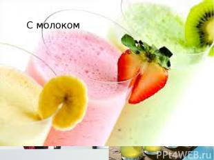 Натуральный сок (фреш) Коктейль На воде(минеральная, пресная) С молоком