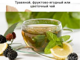 Травяной, фруктово-ягодный или цветочный чай