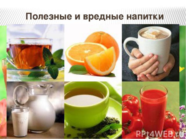 Полезные и вредные напитки