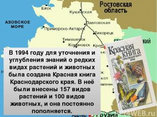 В 1994 году для уточнения и углубления знаний о редких видах растений и животных
