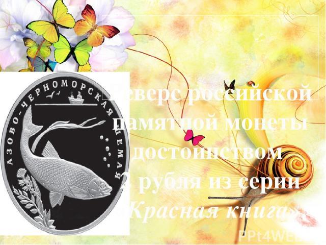 Реверс российской памятной монеты достоинством 2 рубля из серии «Красная книга».