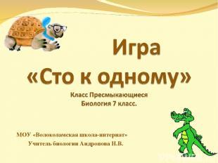 МОУ «Волоколамская школа-интернат» Учитель биологии Андропова Н.В.