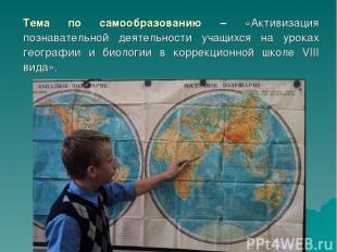 Тема по самообразованию – «Активизация познавательной деятельности учащихся на у