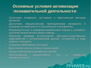 Основные условия активизации познавательной деятельности: Сочетание словесных, н