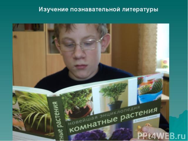 Изучение познавательной литературы