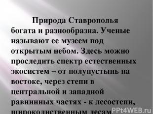Природа Ставрополья богата и разнообразна. Ученые называют ее музеем под откры