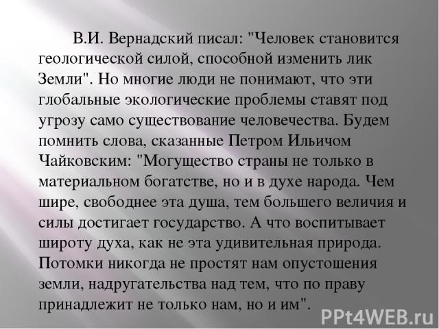 В.И. Вернадский писал: