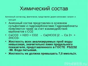 Химический состав Катионный состав вод, фактически, представлен двумя катионами: