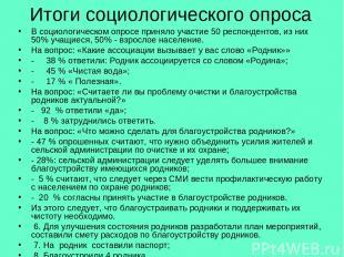 Итоги социологического опроса В социологическом опросе приняло участие 50 респон