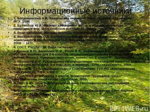 Информационные источники 1. Богдановский А.В. Химическая экология: Учеб. пособие