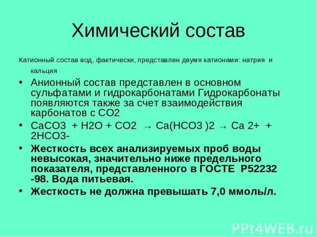 Химический состав Катионный состав вод, фактически, представлен двумя катионами: натрия и кальция Анионный состав представлен в основном сульфатами и гидрокарбонатами Гидрокарбонаты появляются также за счет взаимодействия карбонатов с СО2 СаСО3 + Н2…