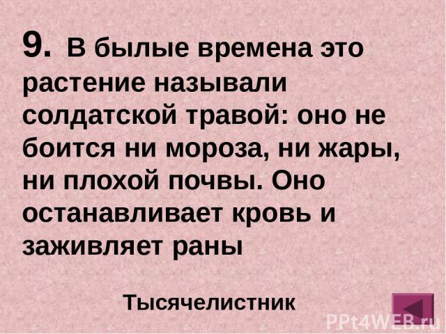 тритон ОТВЕТ ВЫХОД