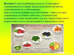 Витамин С или аскорбиновая кислота. Стимулирует гормональную регуляцию, процессы