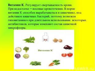 Витамин К. Регулирует свертываемость крови. При недостатке – носовые кровотечени