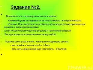 Задание №2. Вставьте в текст пропущенные слова и фразы: Обмен веществ складывает