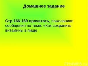 Домашнее задание Стр.166-169 прочитать, пожеланию: сообщения по теме: «Как сохра