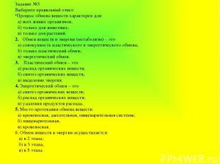 Задание №3 Выберите правильный ответ: Процесс обмена веществ характерен для: а)