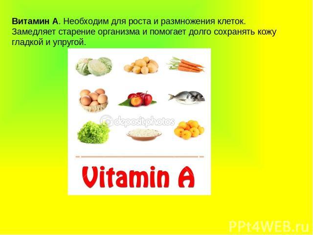 Витамин А. Необходим для роста и размножения клеток. Замедляет старение организма и помогает долго сохранять кожу гладкой и упругой.
