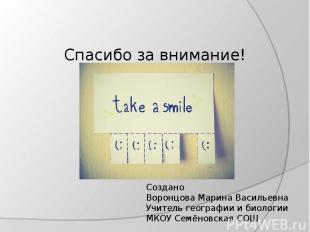 Спасибо за внимание! Создано Воронцова Марина Васильевна Учитель географии и био