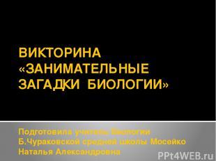 Подготовила учитель биологии Б.Чураковской средней школы Мосейко Наталья Алексан