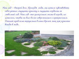 Наш сад – второй дом. Приходя сюда, мы хотим чувствовать себя уютно, ощущать кра