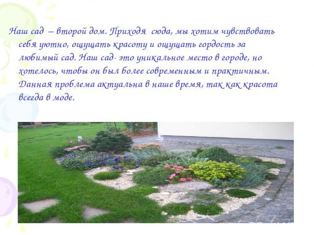 Наш сад – второй дом. Приходя сюда, мы хотим чувствовать себя уютно, ощущать красоту и ощущать гордость за любимый сад. Наш сад- это уникальное место в городе, но хотелось, чтобы он был более современным и практичным. Данная проблема актуальна в наш…