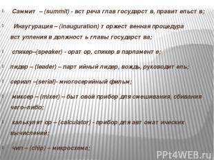 Саммит – (summit) - встреча глав государств, правительств;  Инаугурация – (ina