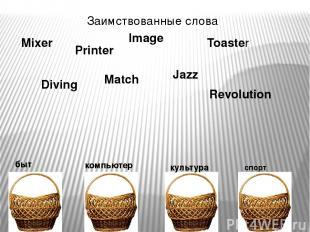Заимствованные слова Mixer компьютер быт культура спорт Printer Image Toaster Di