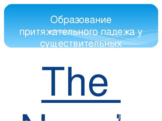 The Noun's The cat's The mother's The doctor's The sister's Образование притяжательного падежа у существительных единственного числа