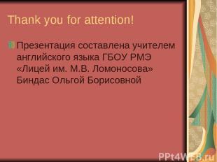 Thank you for attention! Презентация составлена учителем английского языка ГБОУ