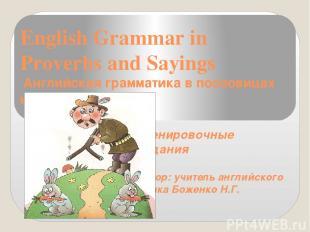 English Grammar in Proverbs and Sayings Английская грамматика в пословицах и пог