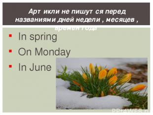 In spring On Monday In June Артикли не пишутся перед названиями дней недели , ме
