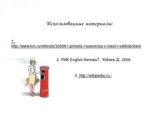 Использованные материалы: 1. http://www.km.ru/referats/336061-primety-i-sueveriy