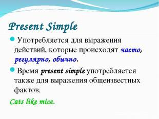 Present Simple Употребляется для выражения действий, которые происходят часто, р