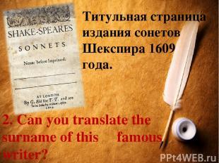 Титульная страница издания сонетов Шекспира 1609 года. 2. Can you translate the